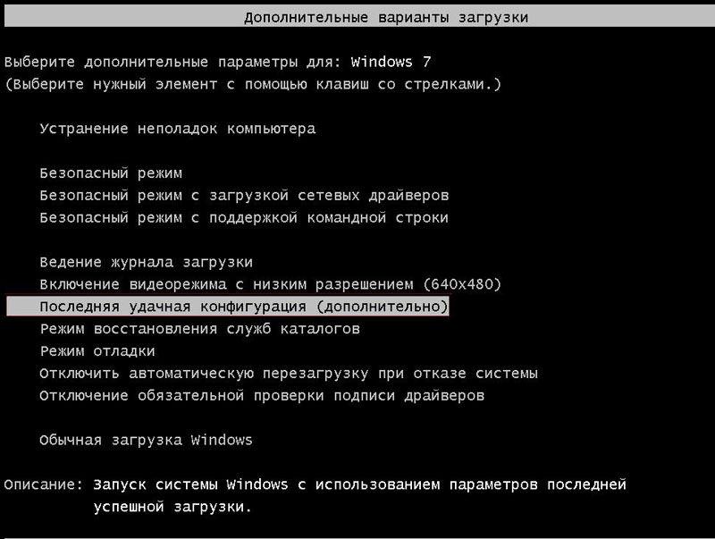 «Последняя удачная конфигурация (дополнительно)» Windows