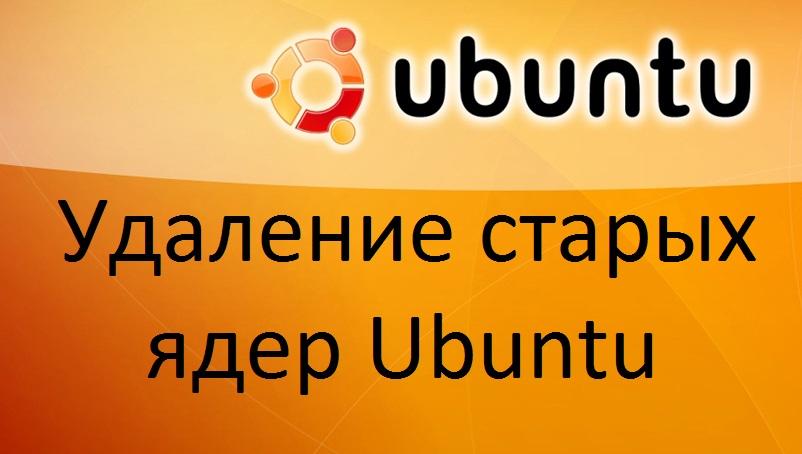 Удаление старых ядер Ubuntu