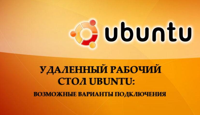 Удалённый рабочий стол Ubuntu: возможные варианты подключения