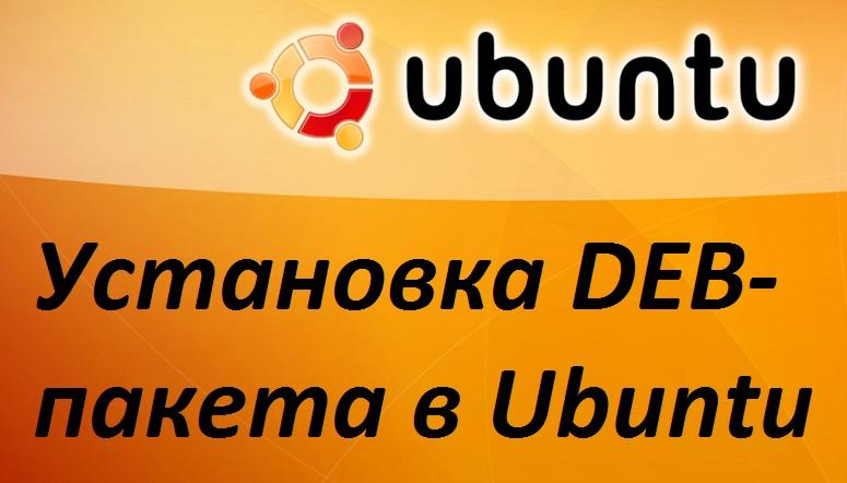 Установка DEB-пакета в Ubuntu