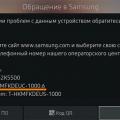 Версия прошивки телевизора Samsung