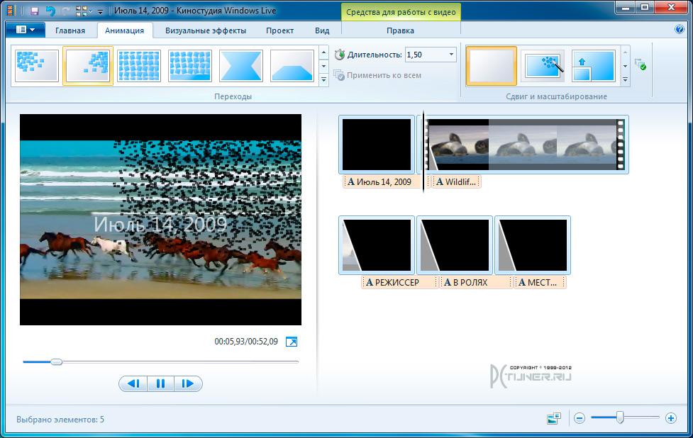 Меню Анимация Windows live