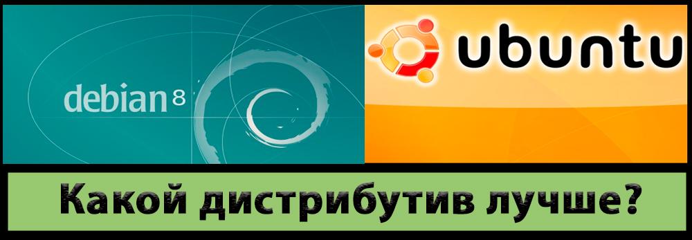 Выбор между Debian и Ubuntu