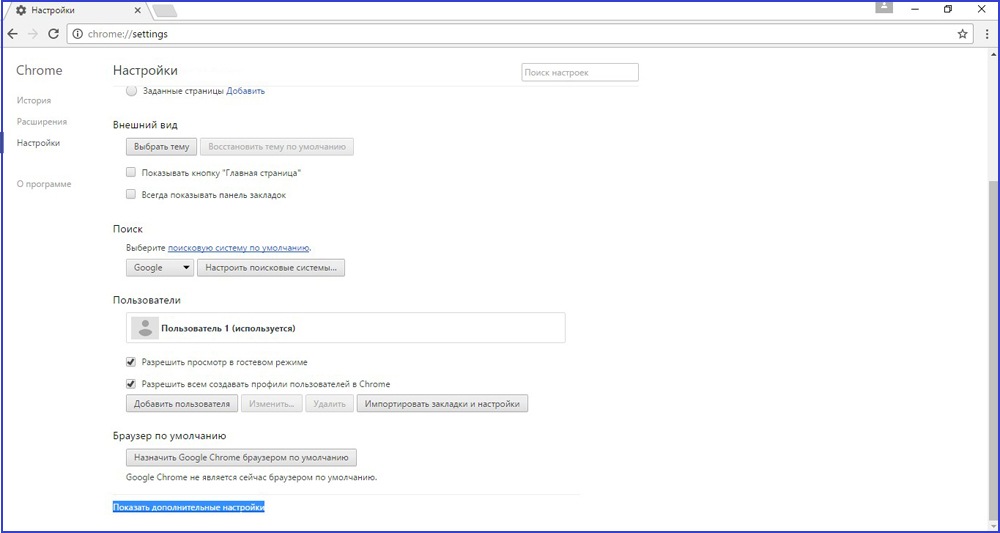 Дополнительные настройки в Google Chrome