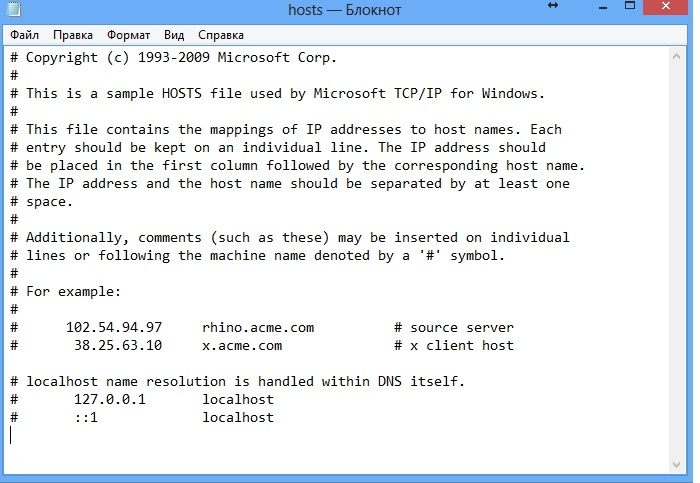 file-hosts-sochranit.jpg