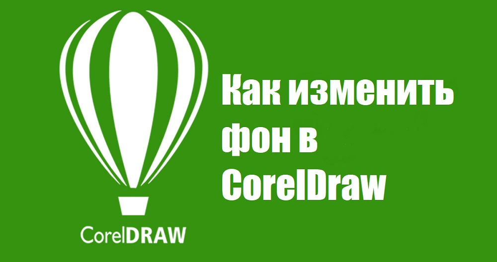Фон в CorelDraw