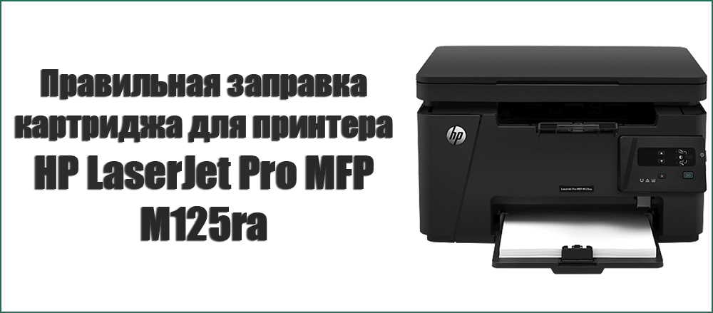 Как заправить картридж для принтера HP LaserJet Pro MFP M125ra
