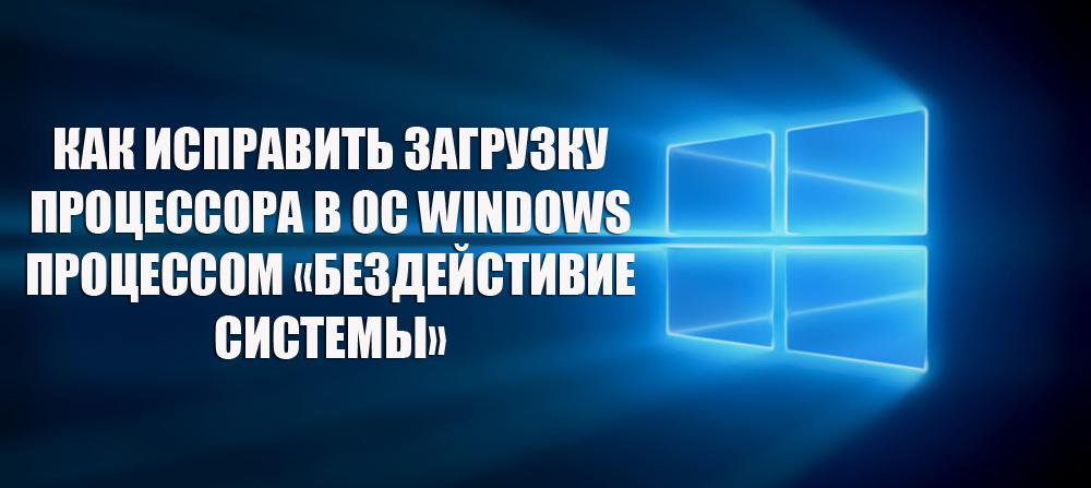 Как исправить загрузку процессора в ОС Windows процессом «Бездействие системы»
