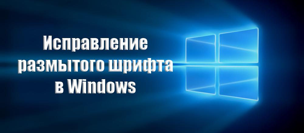 Исправление размытого шрифта в Windows