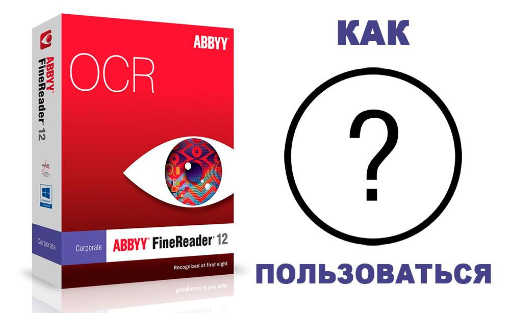 Как пользоваться Abbyy Finereader