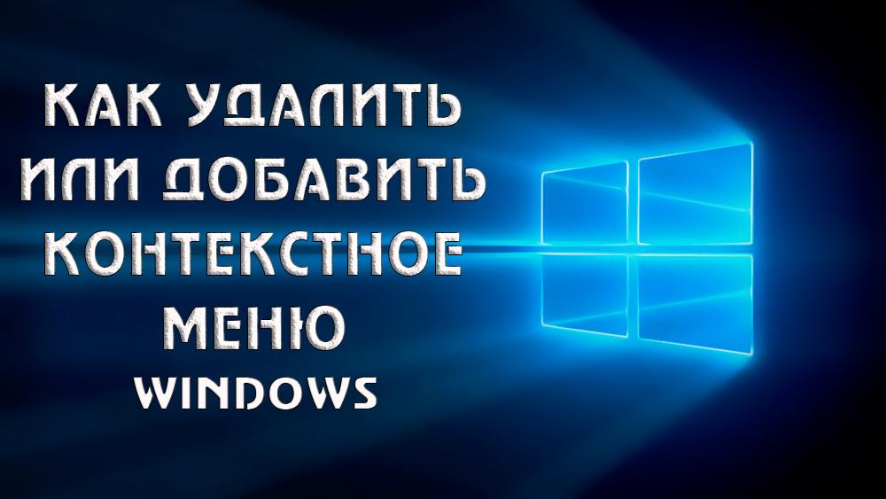 Настройка меню Windows