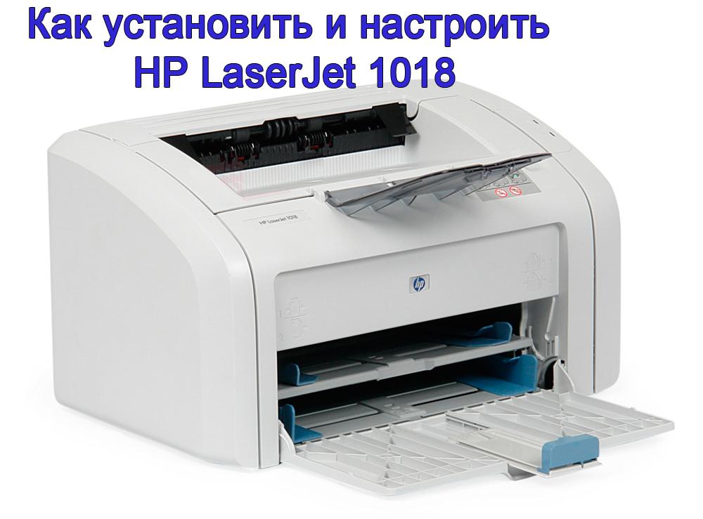 Как установить HP LaserJet 1018