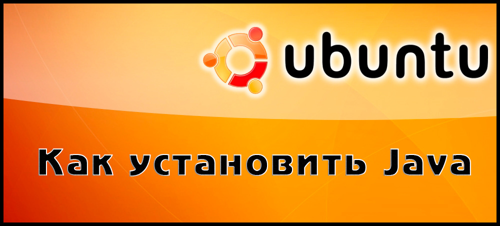 Как происходит установка Java на Ubuntu