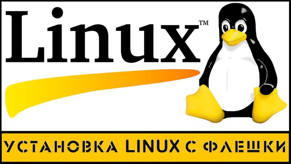 Установка Linux с flash-накопителя