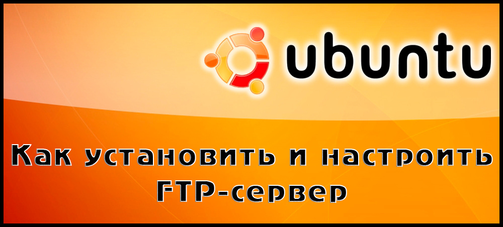 Как настраивать FTP-сервер