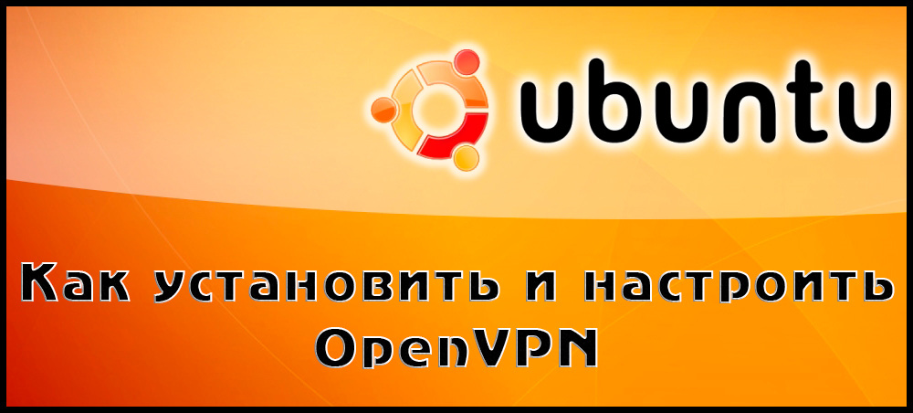 Как поставить OpenVPN на Ubuntu