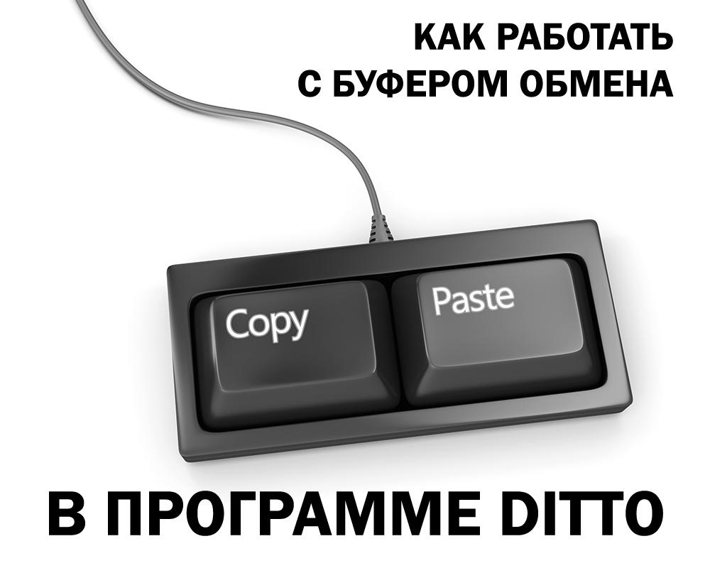 Клавиши Copy Paste