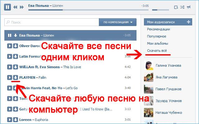 Кнопка Скачать ВКонтакте рядом с музыкой