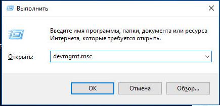 Команда devmgmt.msc
