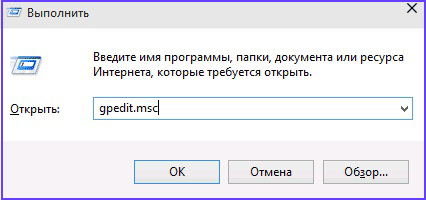 Команда gpedit.msc