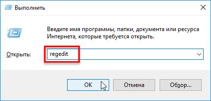 Команда Выполнить в Windows 10