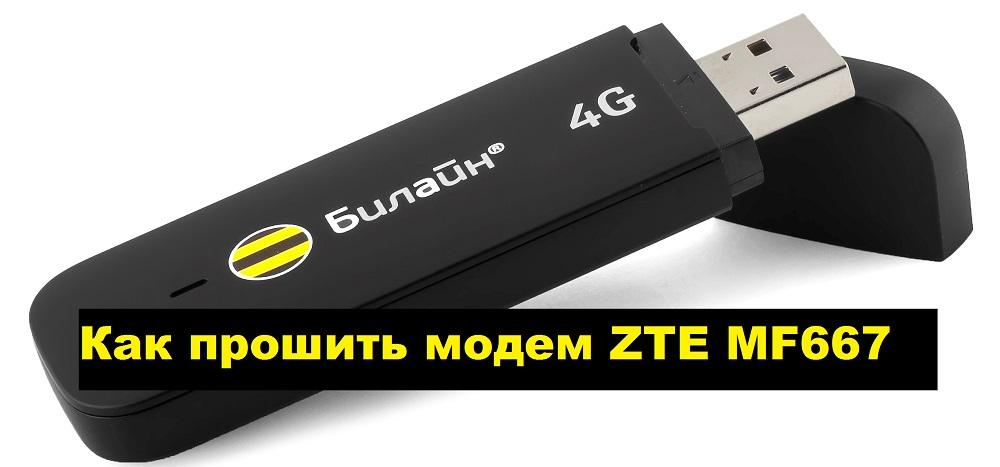 Модем ZTE MF667