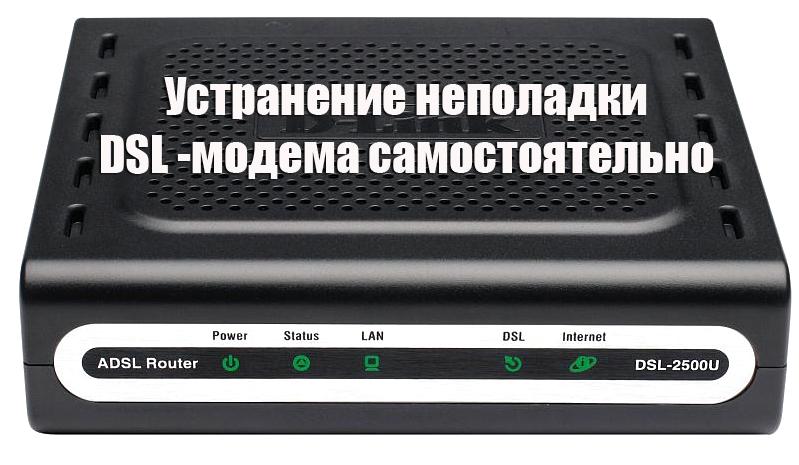 Устранение неполадки DSL -модема самостоятельно