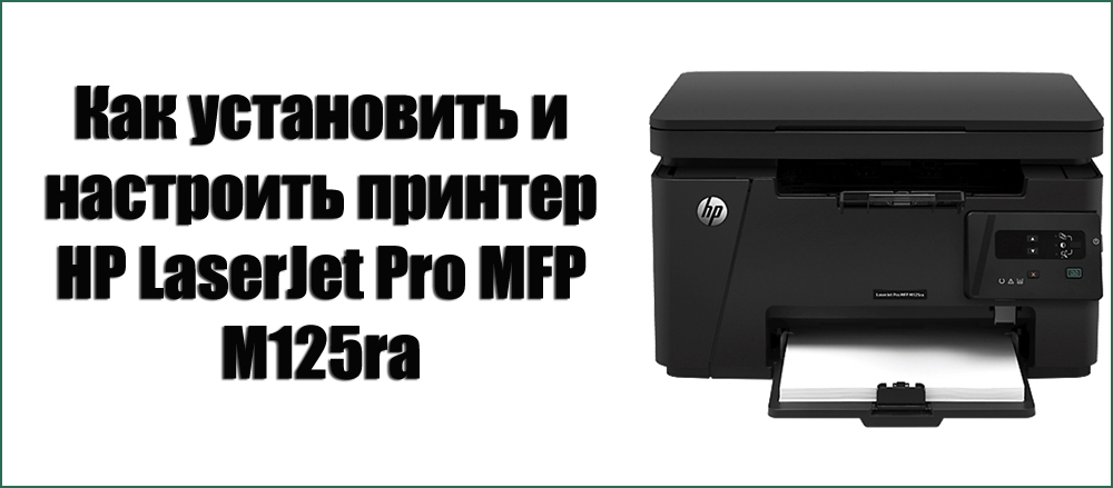 Как установить и настроить принтер HP LaserJet Pro MFP M125ra