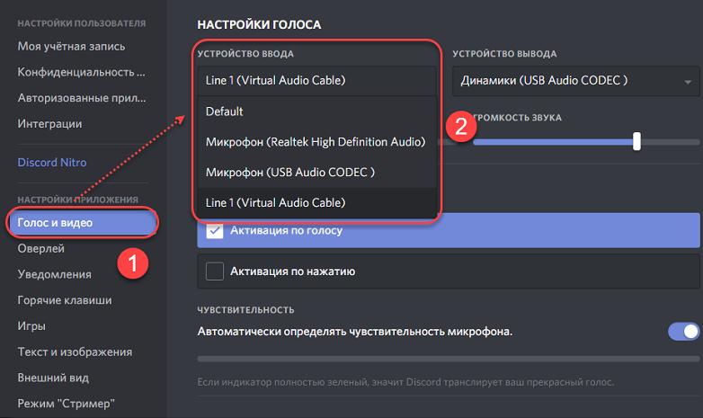 Настройки голоса в Virtual Audio Cable