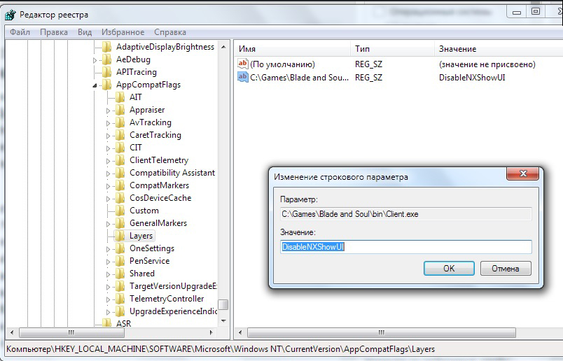 Корректировка системного реестра