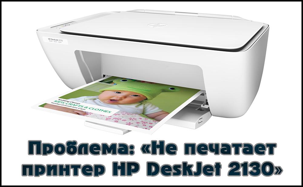 Проблема с работой принтераHP LaserJet 2130