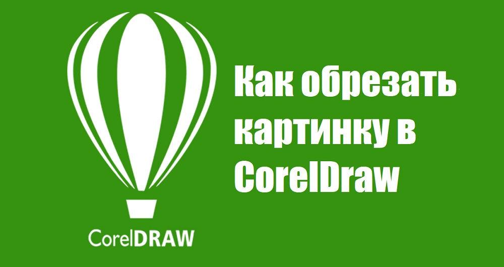 Обрезка в CorelDraw