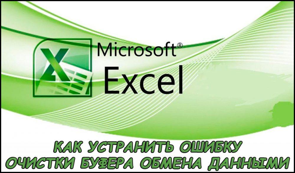 Ошибка очистки буфера обмена данными Excel