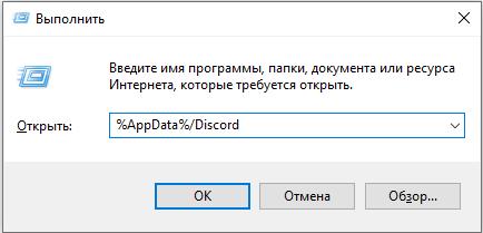 Переход в папку Discord