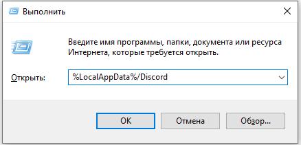 Переход в папку программы Discord