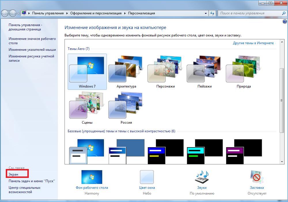 Персонализация в Windows 7