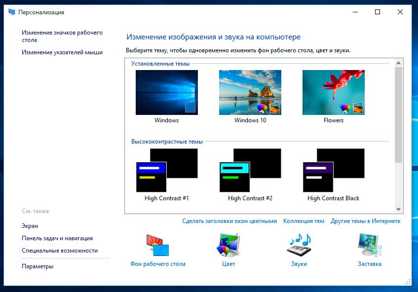 Персонализация в Windows 10