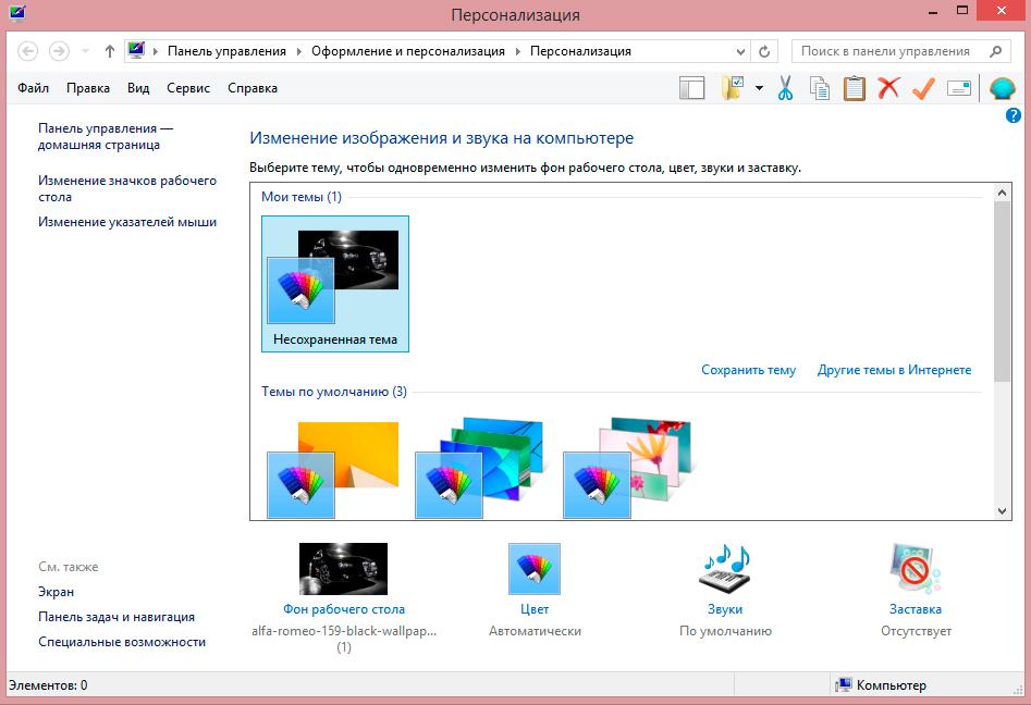 Персонализация в Windows 8