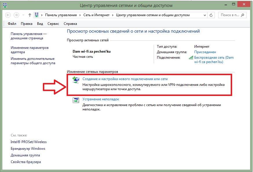 Создание нового подключения в Windows 8
