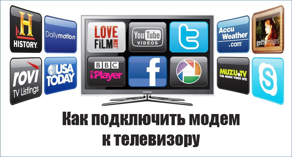 Как подключить модем к телевизору