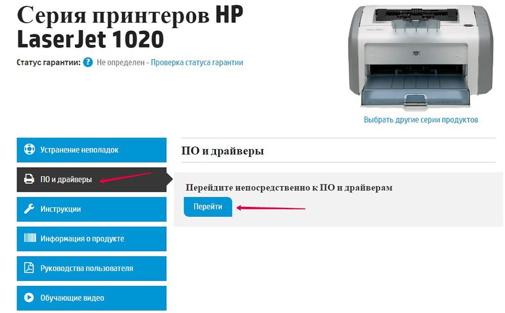 Поиск принтера