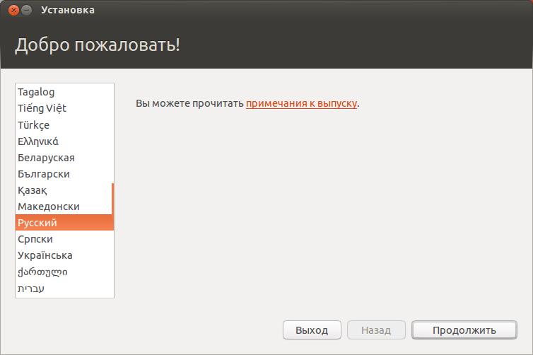 Скриншот загрузки системы