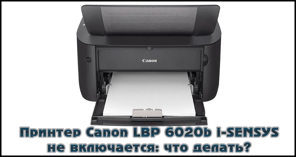 Не работает принтер Canon LBP 6020b i-SENSYS