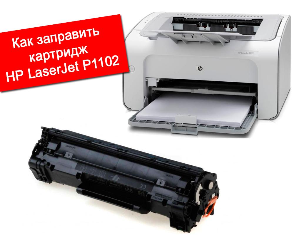 Принтер HP LaserJet1102 и картридж