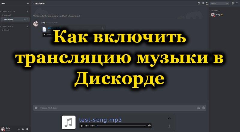 Прослушивание музыка в Discord