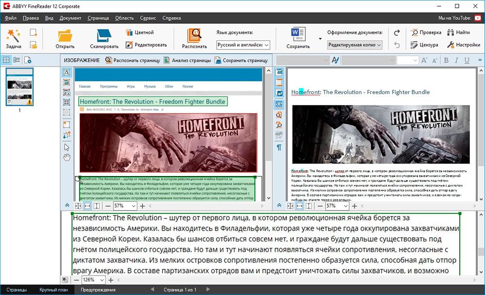 Распознавание текста с картинки