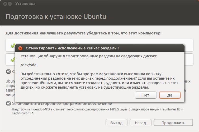 Скриншот отмонтировать разделы