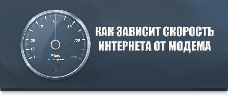 Как зависит скорость интернета от модема