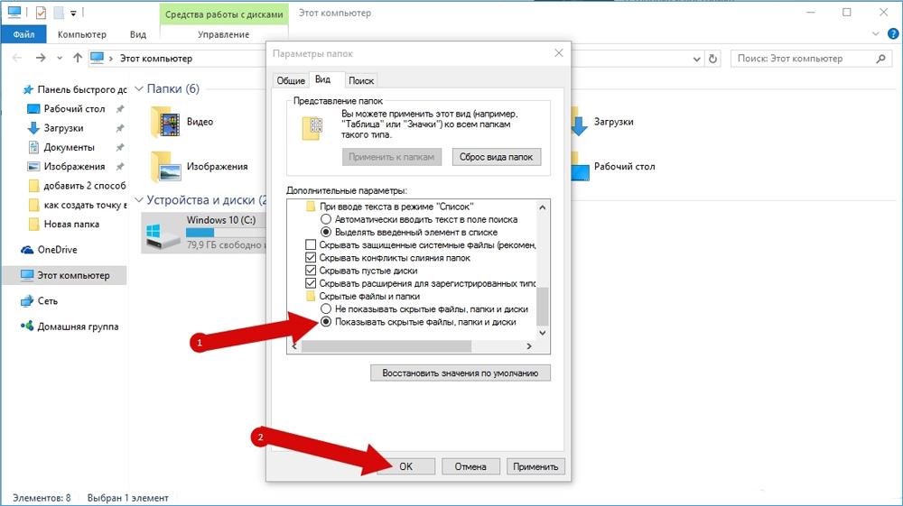 Скрытые папки и файлы в Windows 10