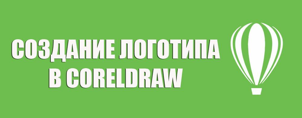 Создание логотипа в CorelDRAW